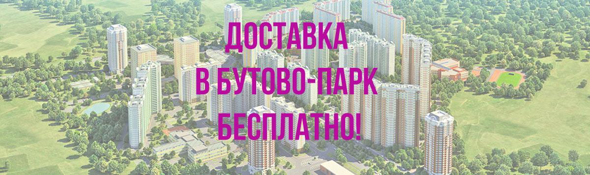 в Бутово парк — бесплатно